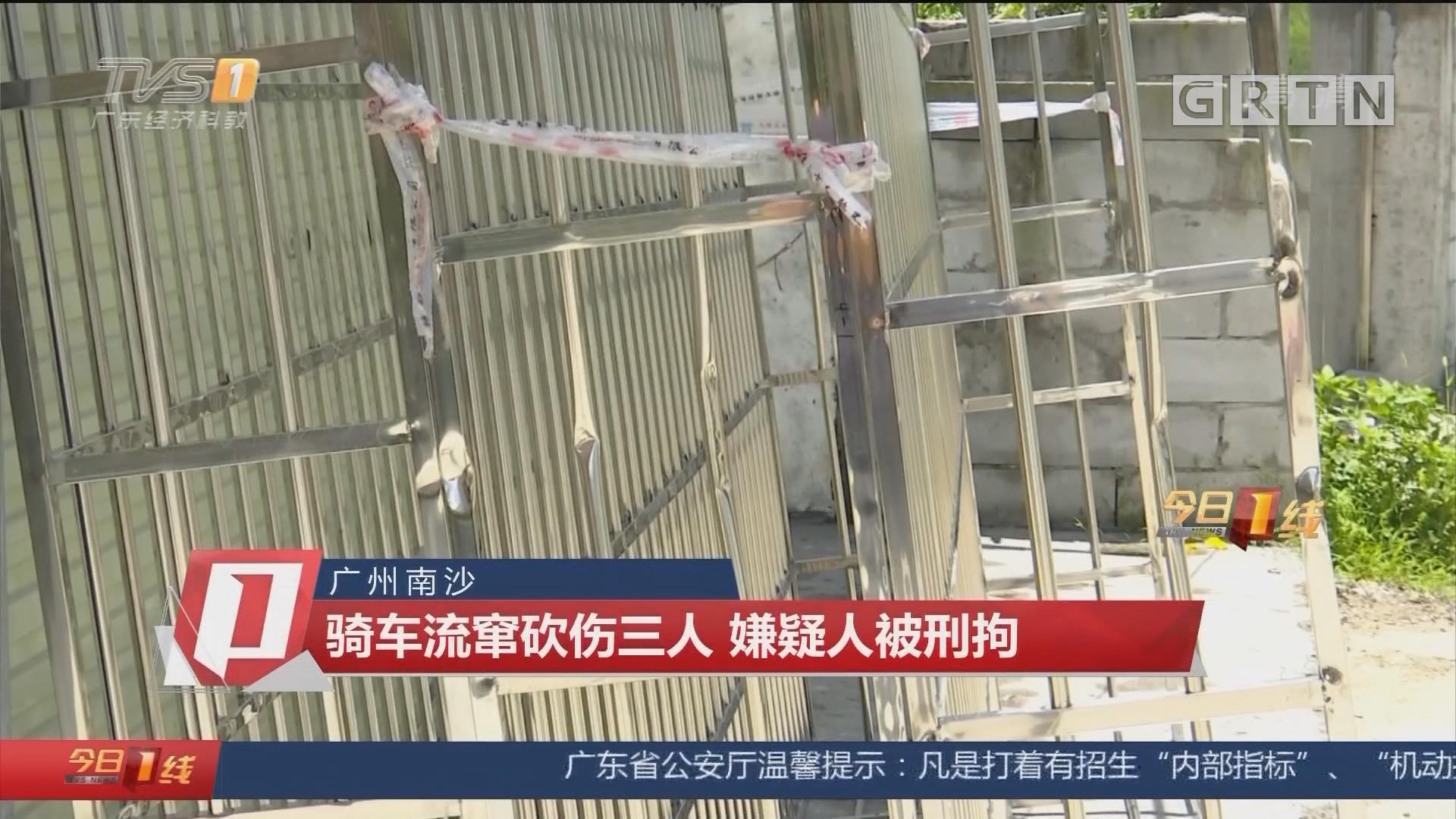 廣州南沙:騎車流竄砍傷三人 嫌疑人被刑拘
