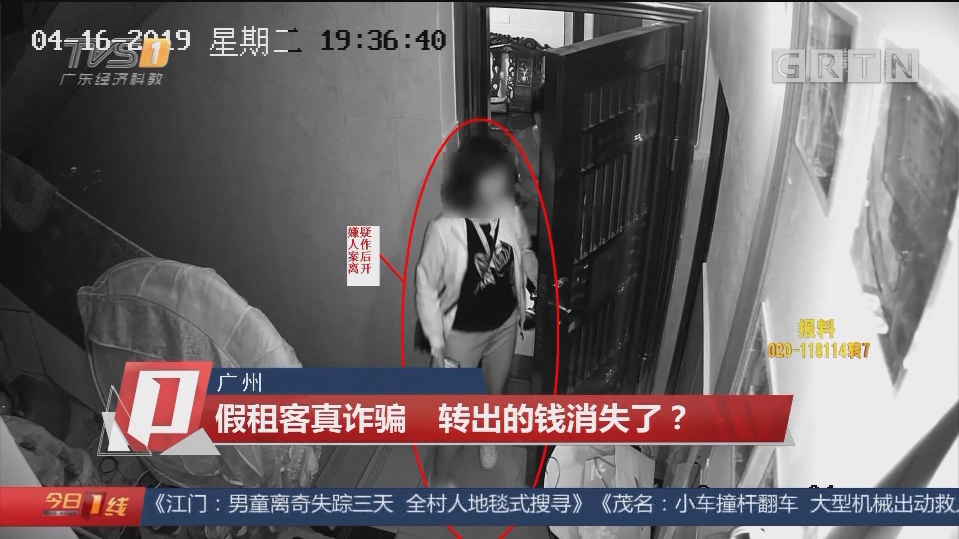 廣州:假租客真詐騙 轉出的錢消失了?