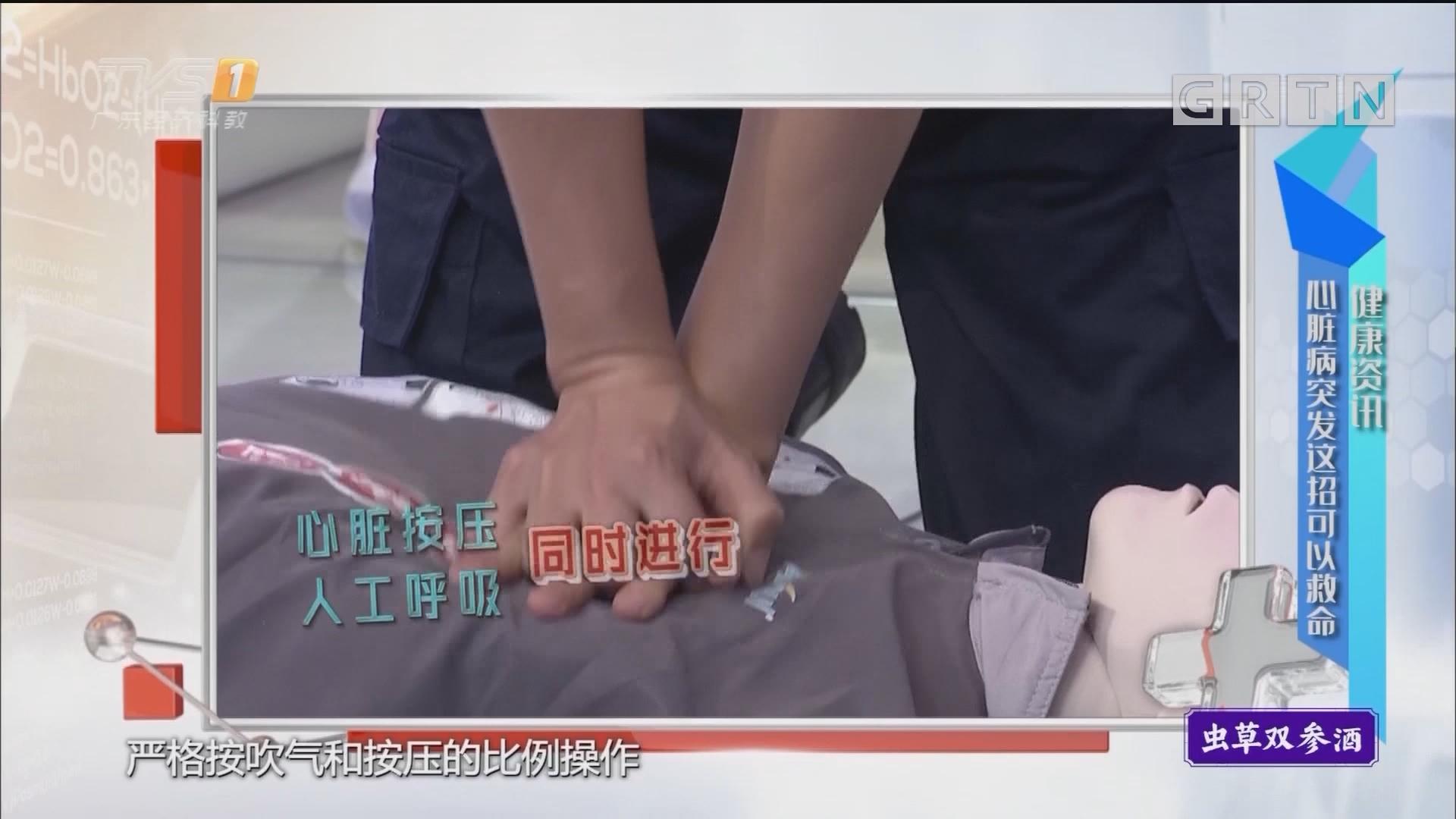 [HD][2019-07-11]经视健康+:精明奶奶:天上不会掉馅饼 贪小便宜吃大亏