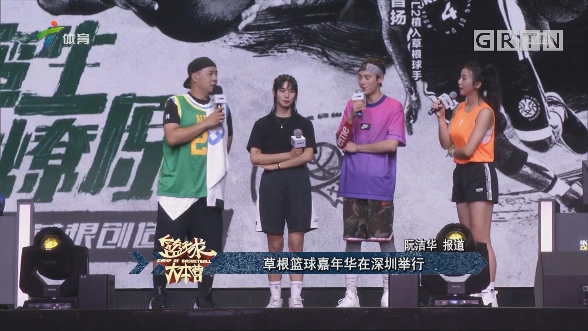 草根篮球嘉年华在深圳举行