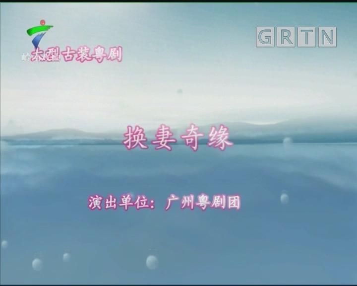 [2019-07-18]剧场连线:粤剧 换妻奇缘