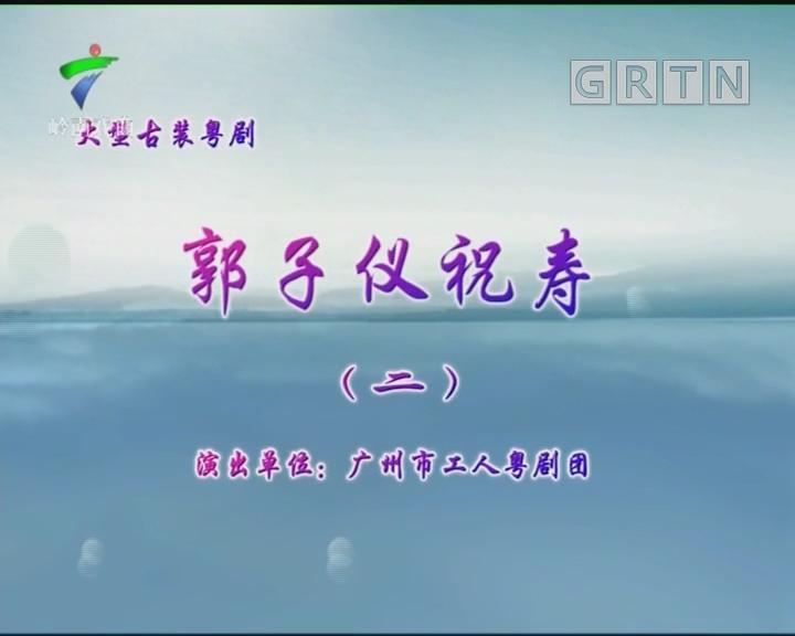 [2019-07-21]剧场连线:郭子仪祝寿(二)