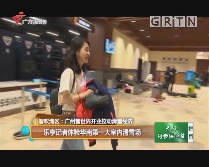 智叹湾区:乐享记者体验华南第一大室内滑雪场