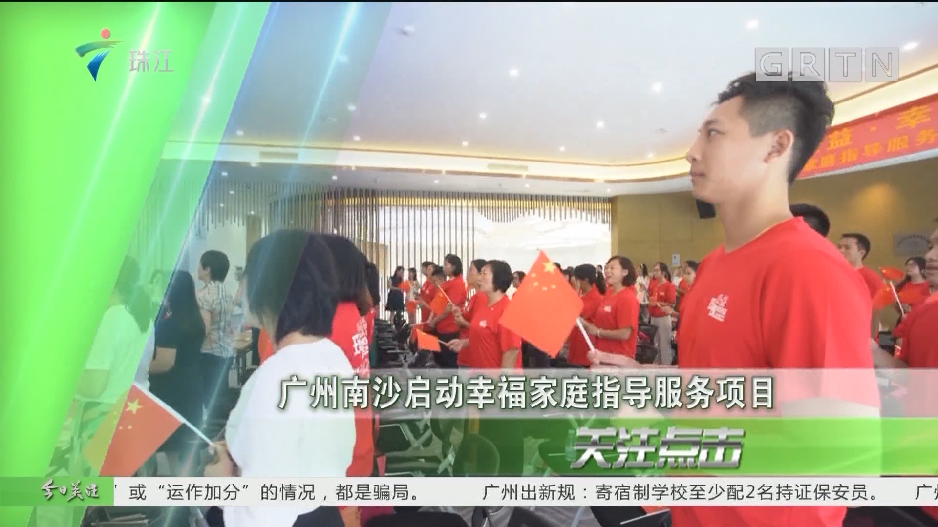 广州南沙启动幸福家庭指导服务项目
