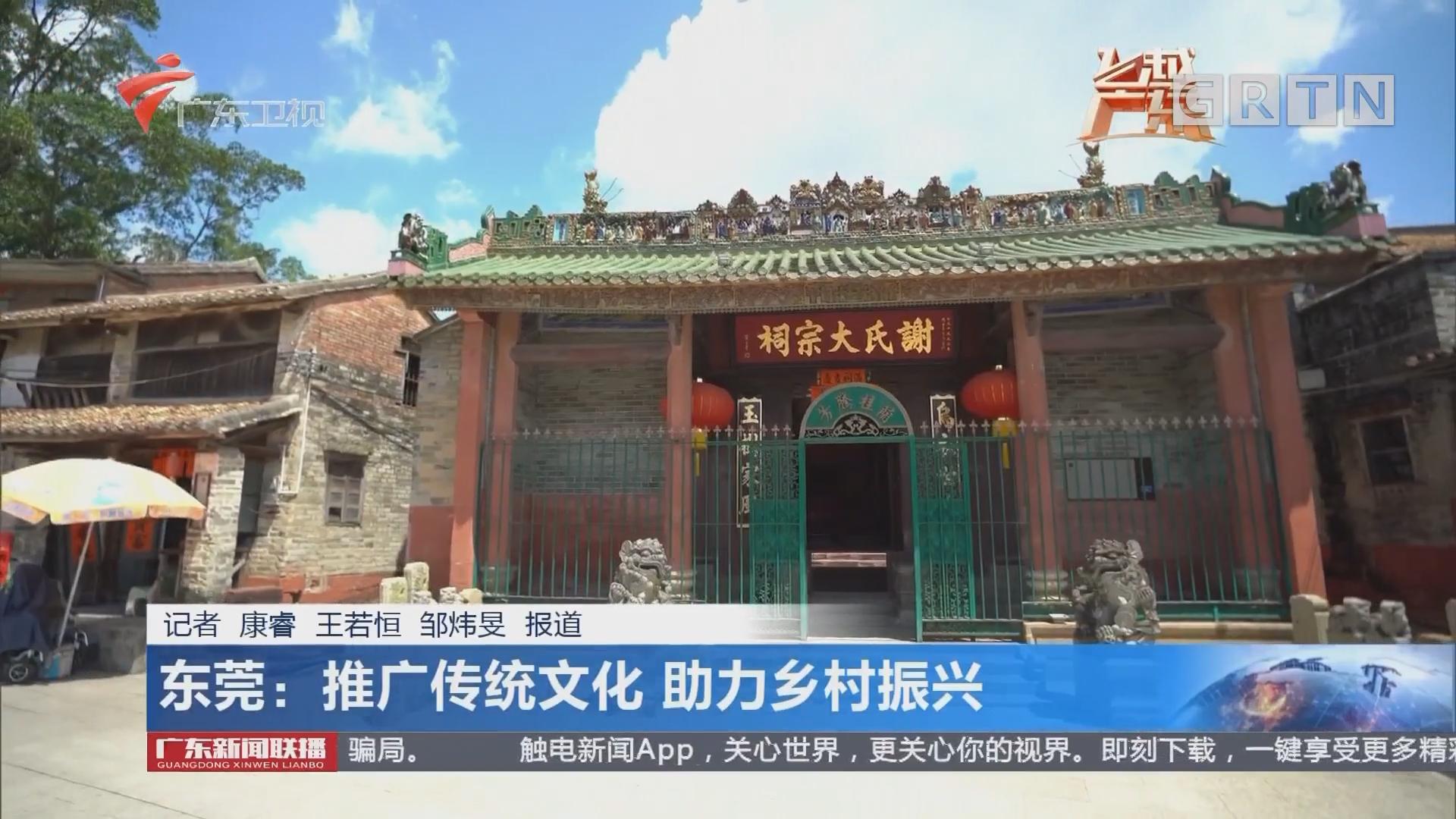 東莞:推廣傳統文化 助力鄉村振興