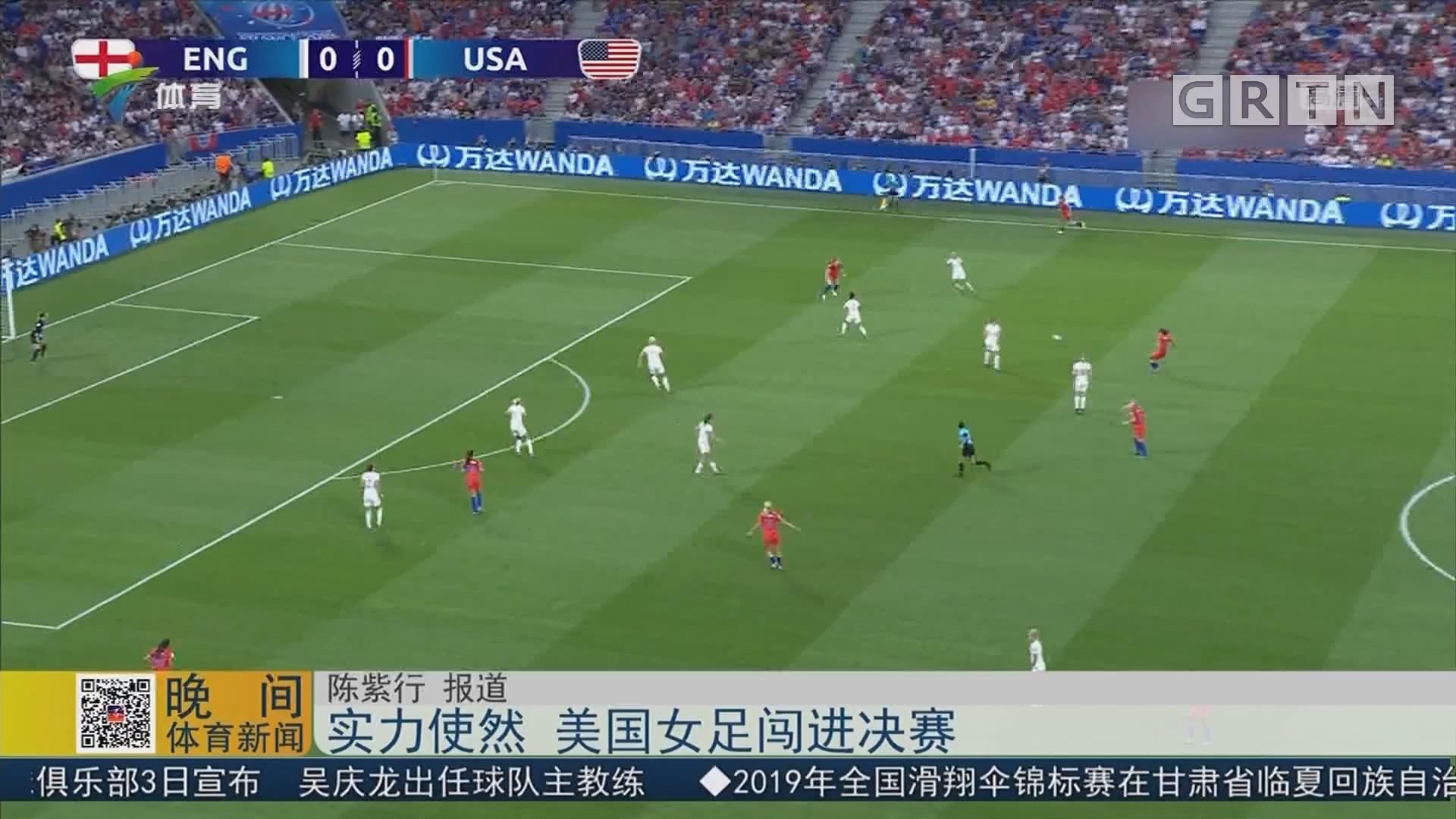 实力使然 美国女足闯进决赛
