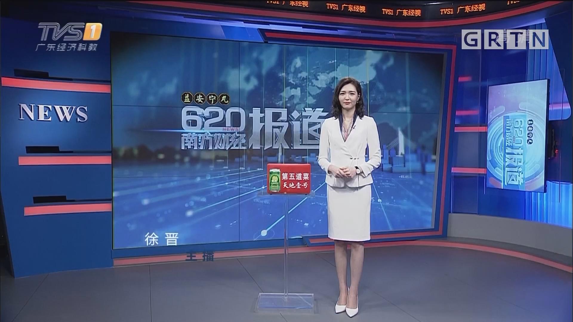 [HD][2019-07-12]南方财经报道:2019中国资管年会即将开幕