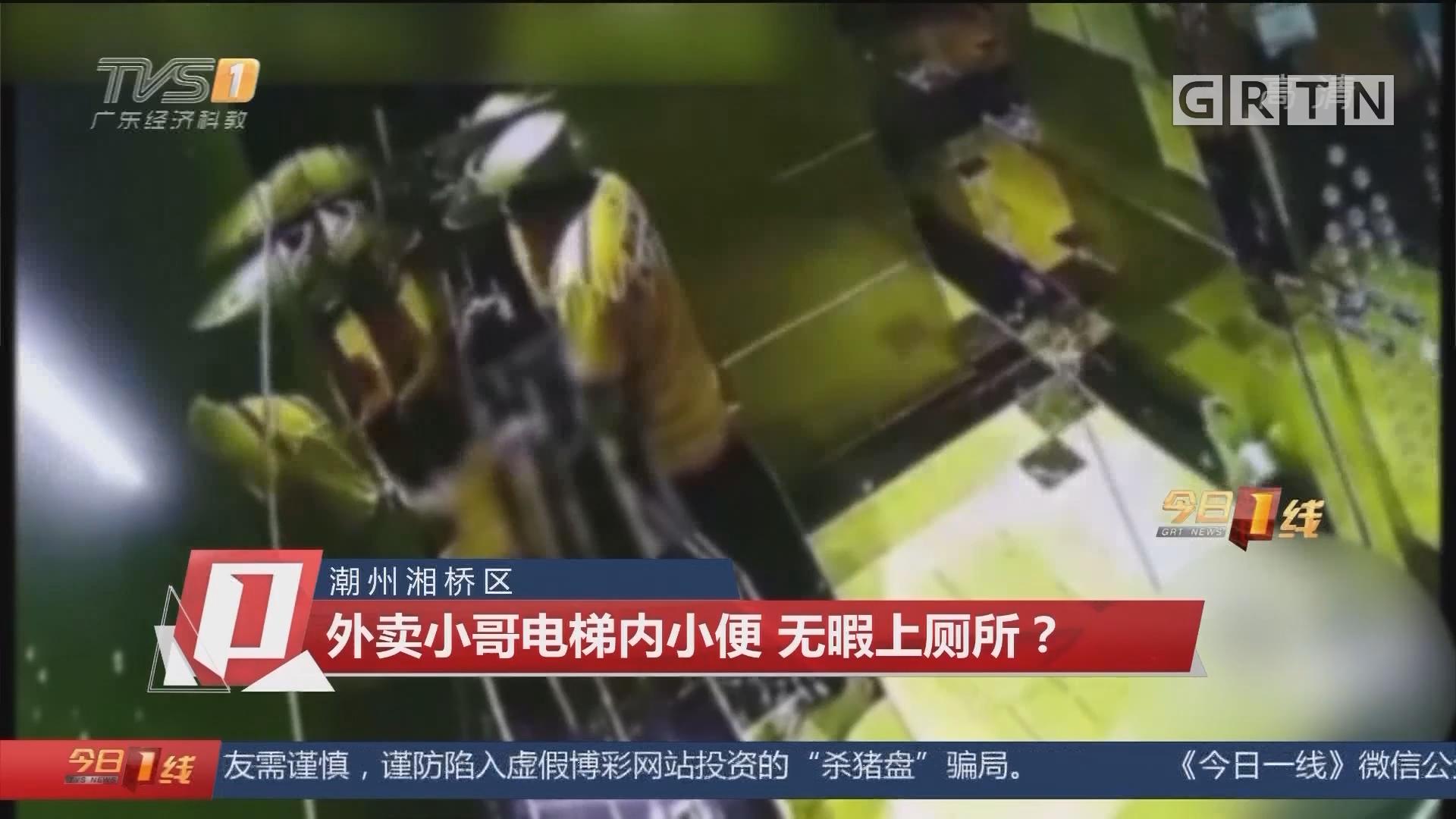 潮州湘桥区:外卖小哥电梯内小便 无暇上厕所?