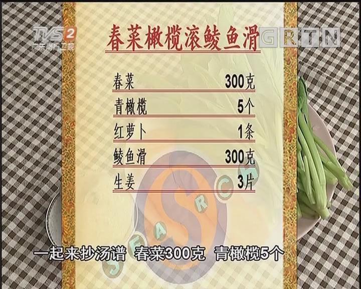 春菜橄榄滚鲮鱼滑