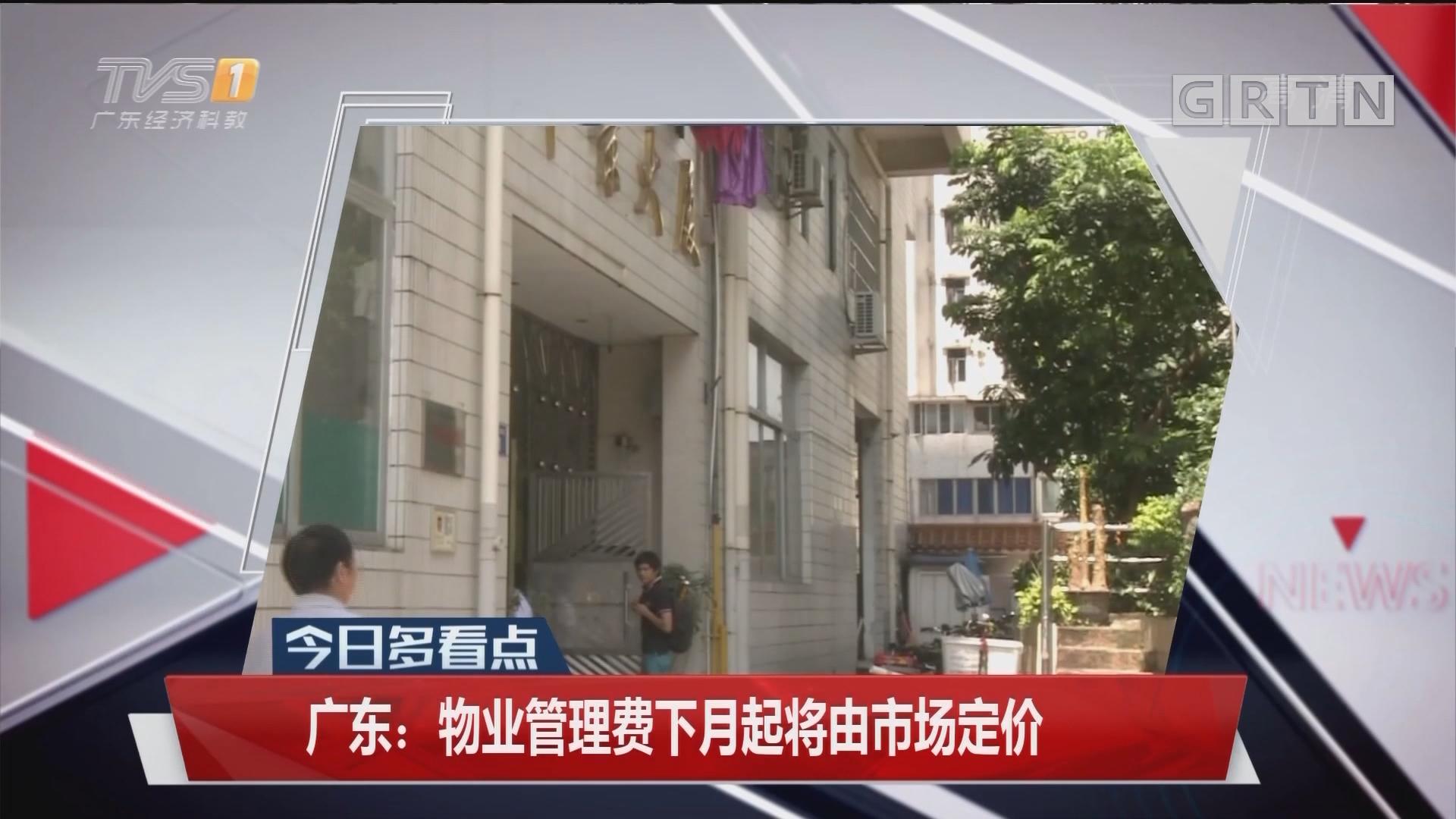 广东:物业管理费下月起将由市场定价