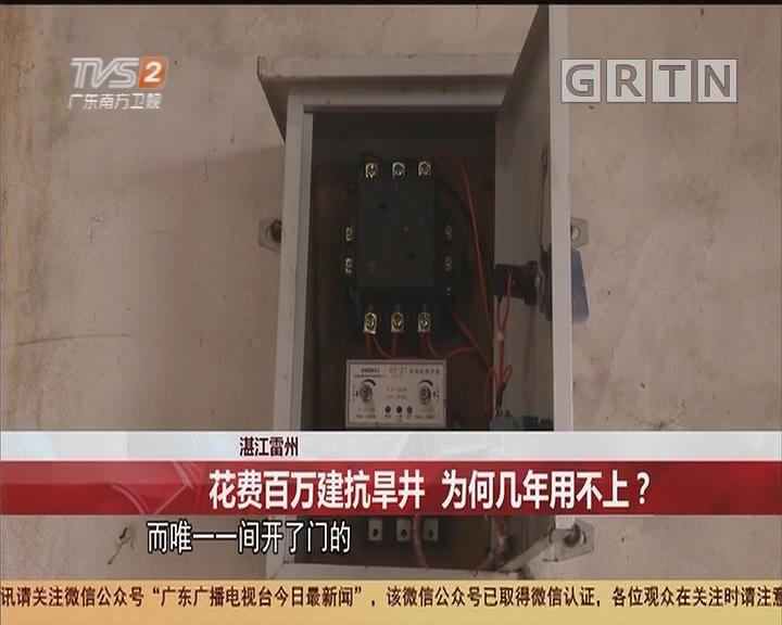 湛江雷州:花费百万建抗旱井 为何几年用不上?