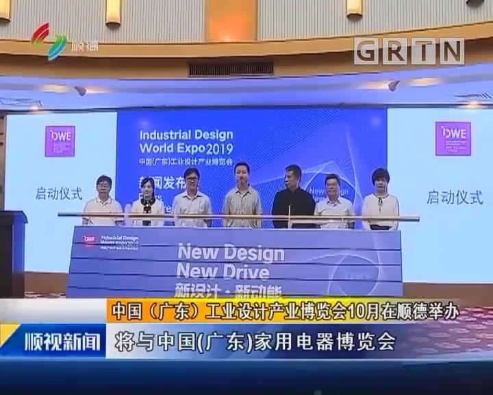 中国(广东)工业设计产业博览会10月在顺德举办