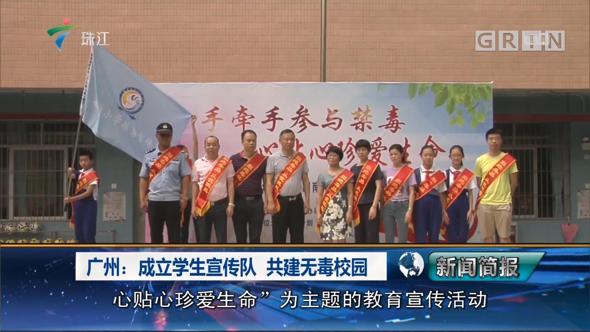 广州:成立学生宣传队 共建无毒校园