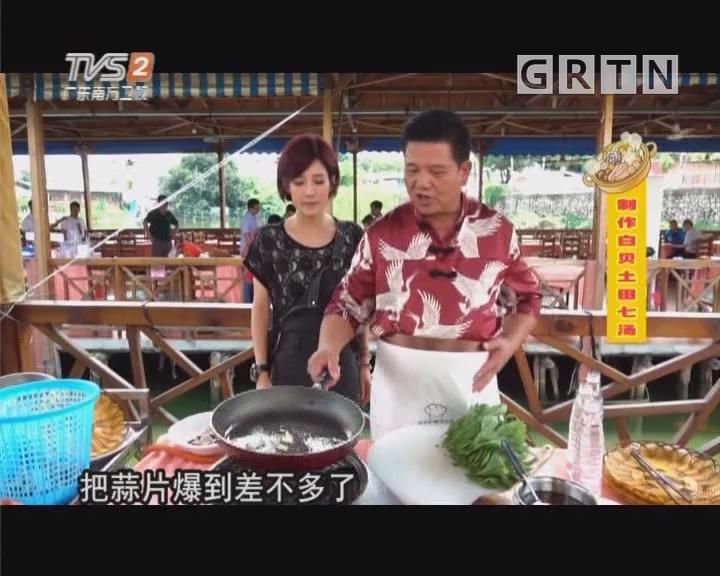 制作白贝土田七汤