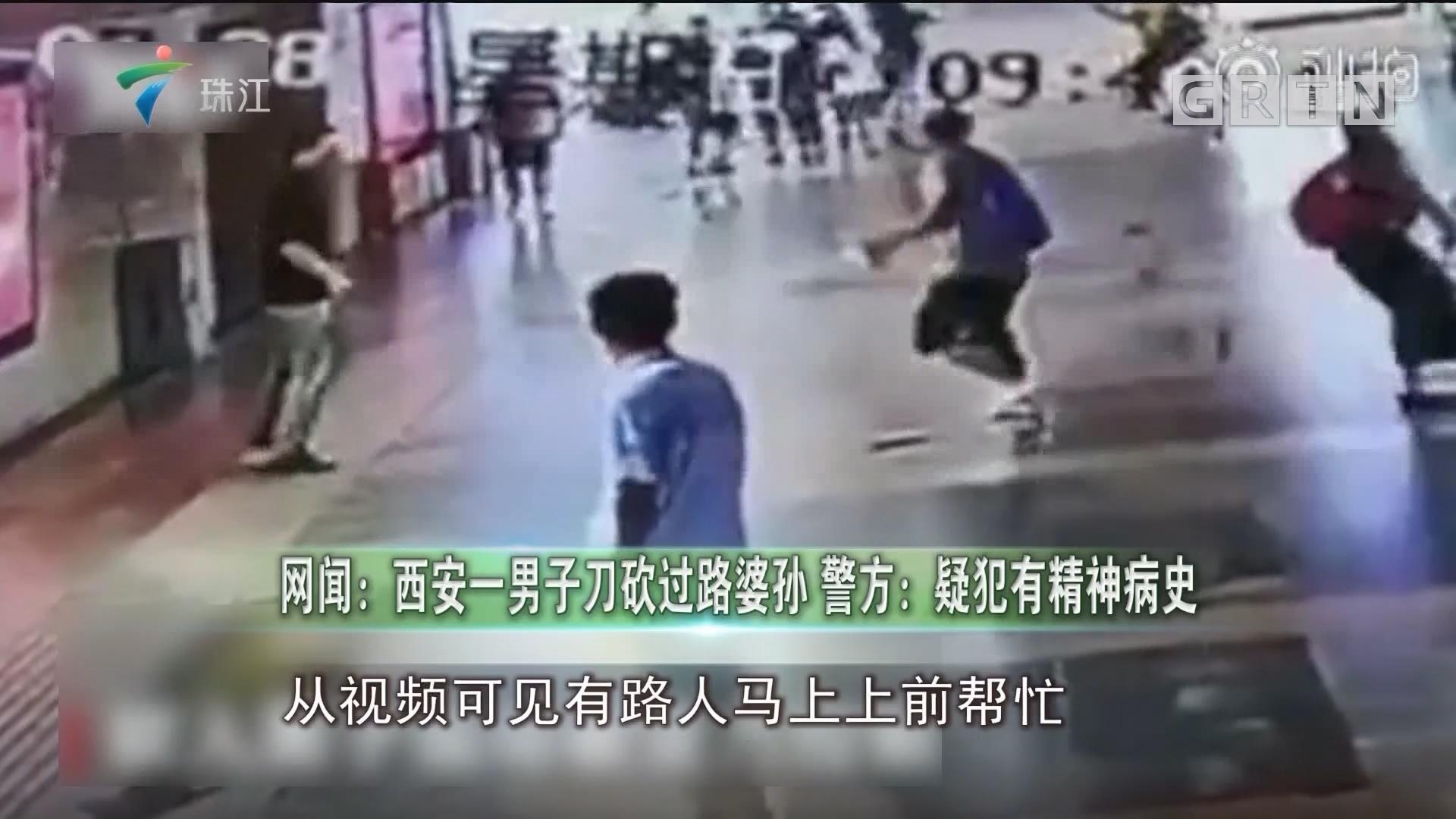 网闻:西安一男子刀砍过路婆孙 警方:疑犯有精神病史