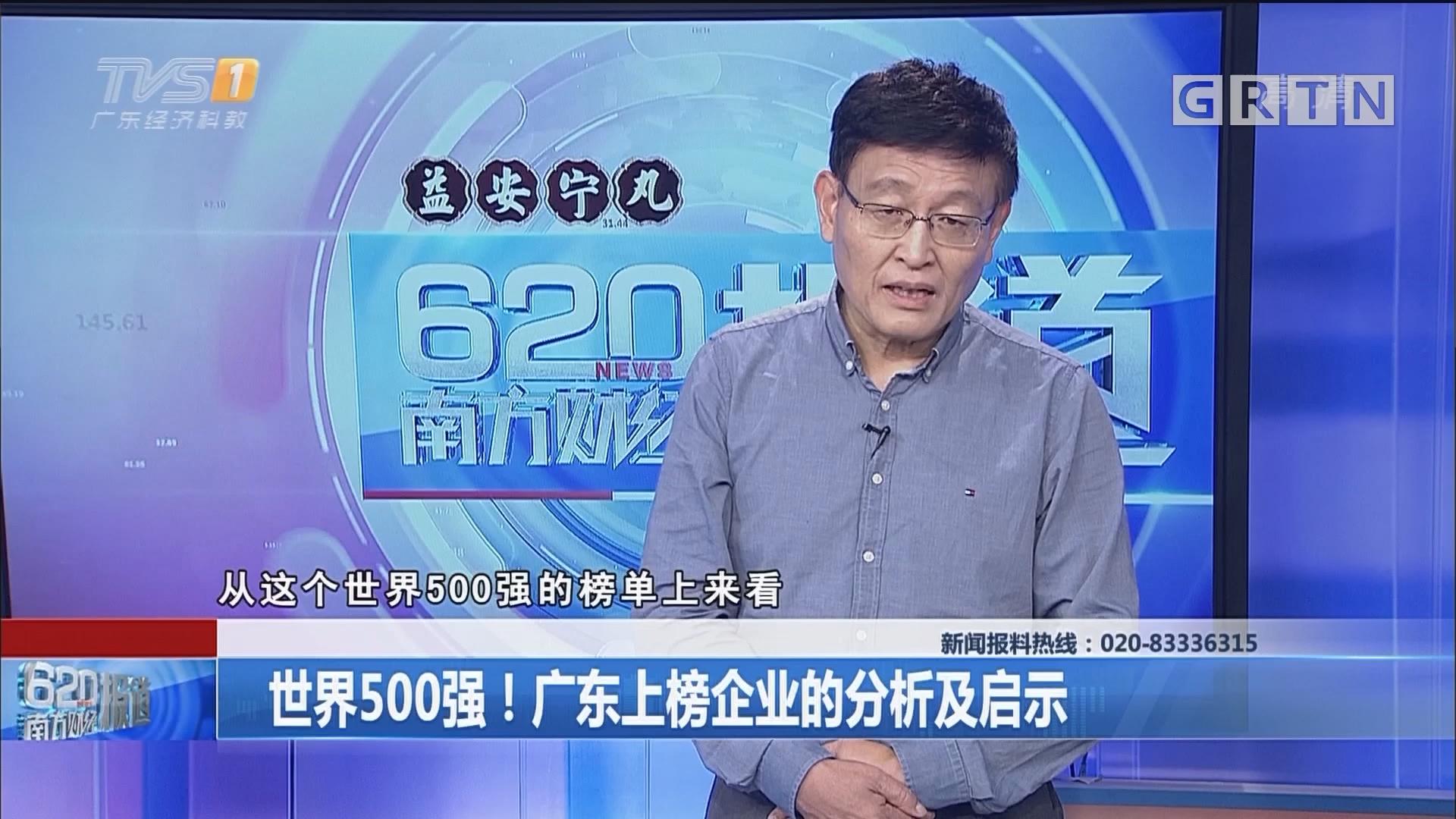 世界500强!广东上榜企业的分析及启示