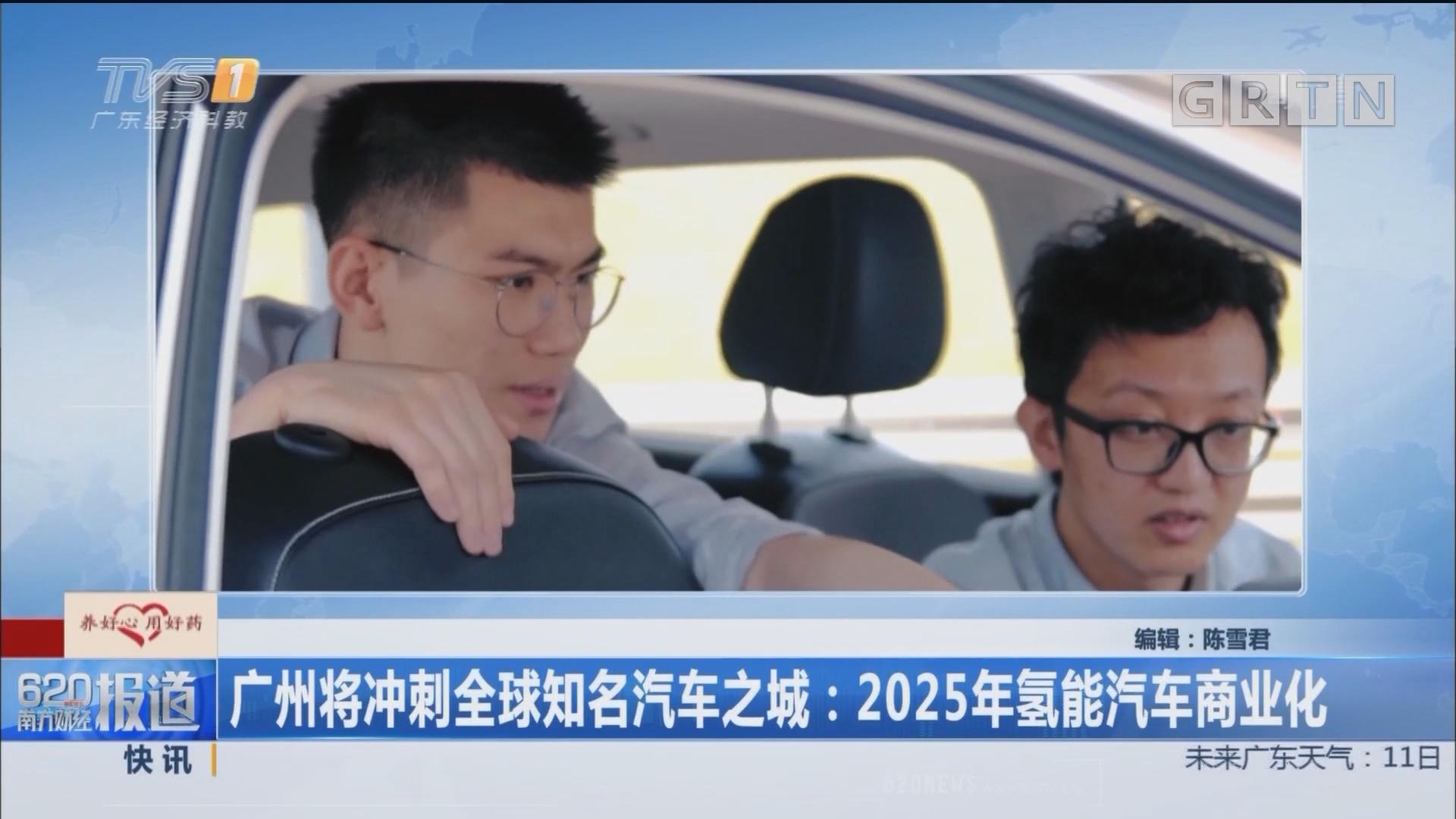 广州将冲刺全球知名汽车之城:2025年氢能汽车商业化