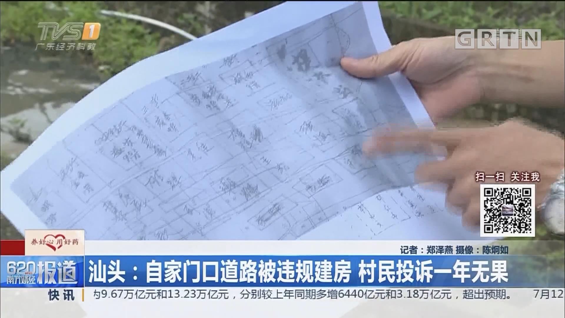 汕头:自家门口道路被违规建房 村民投诉一年无果