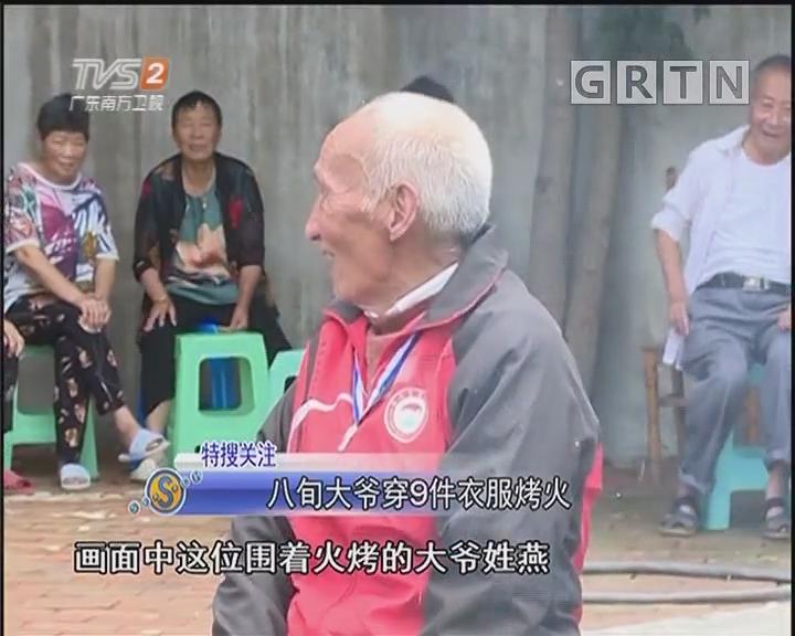 八旬大爷穿9件衣服烤火