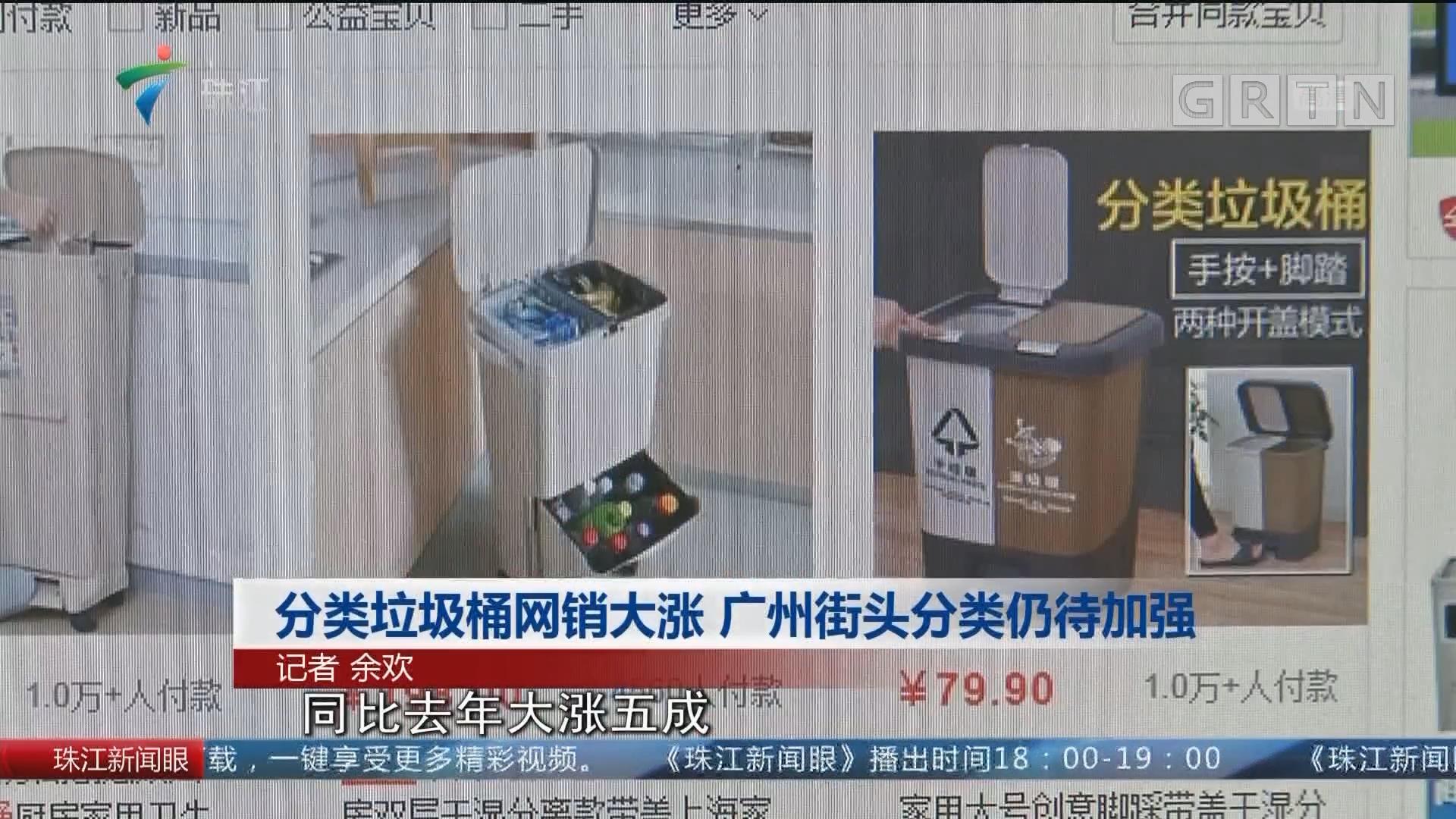 分類垃圾桶網銷大漲 廣州街頭分類仍待加強