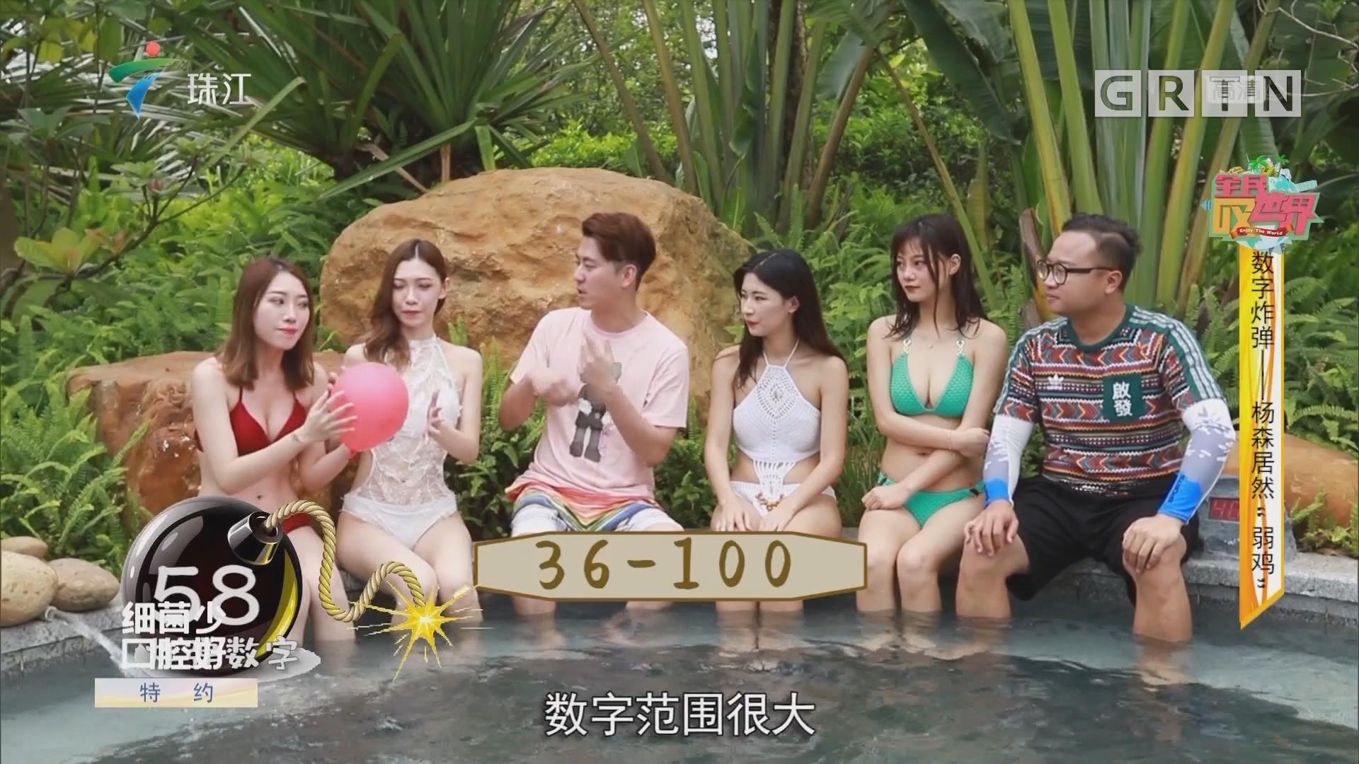 "[HD][2019-07-05]全民叹世界:数字炸弹——杨森居然""弱鸡"""