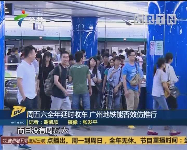 周五六全年延时收车 广州地铁能否效仿推行