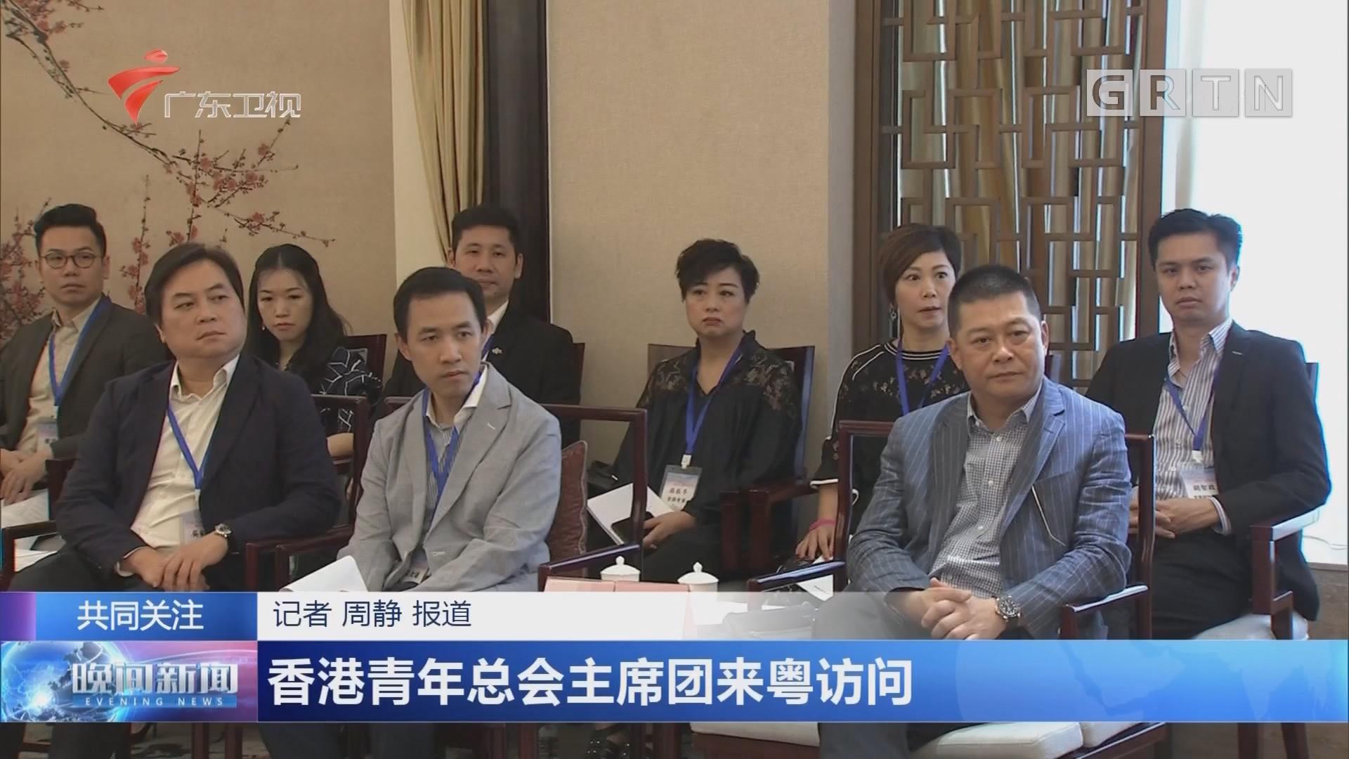 香港青年总会主席团来粤访问