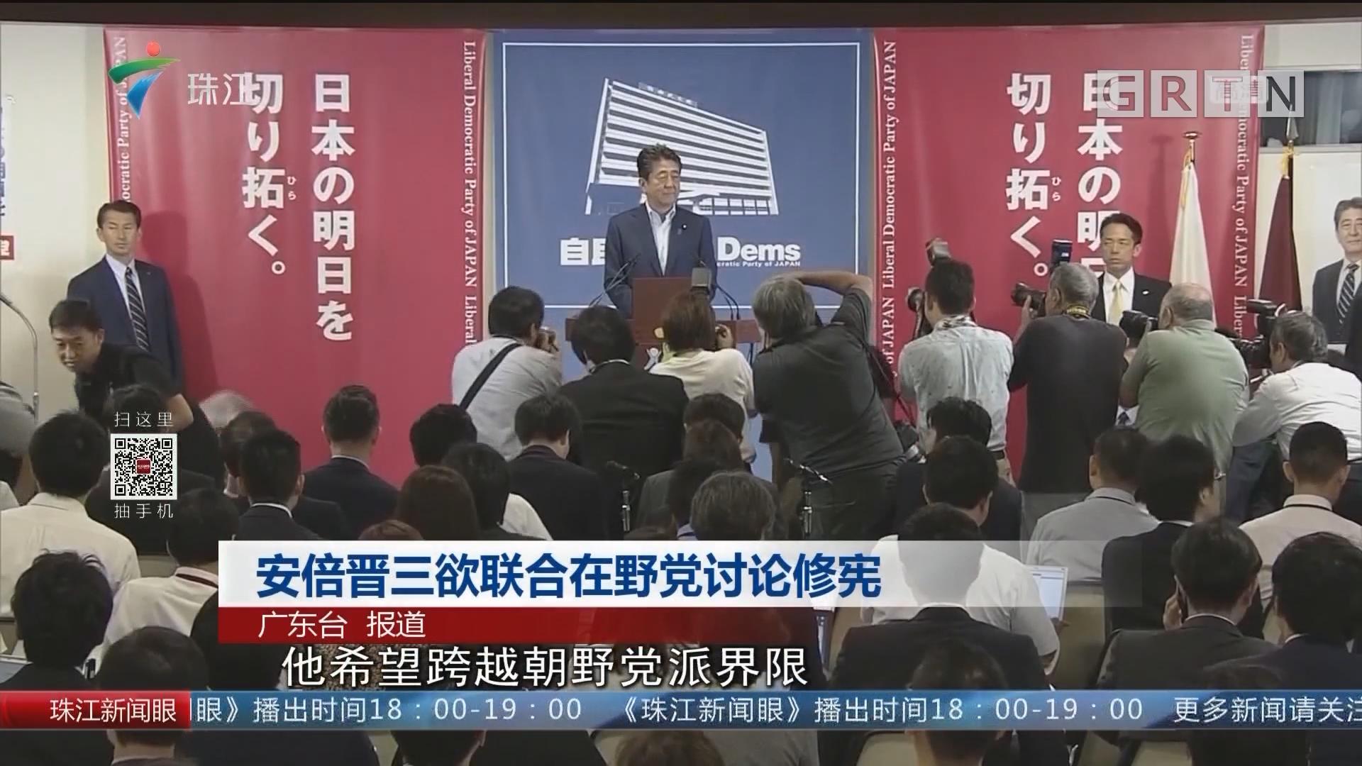安倍晋三欲联合在野党讨论修宪