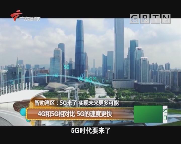 智叻湾区:4G和5G相对比 5G的速度更快