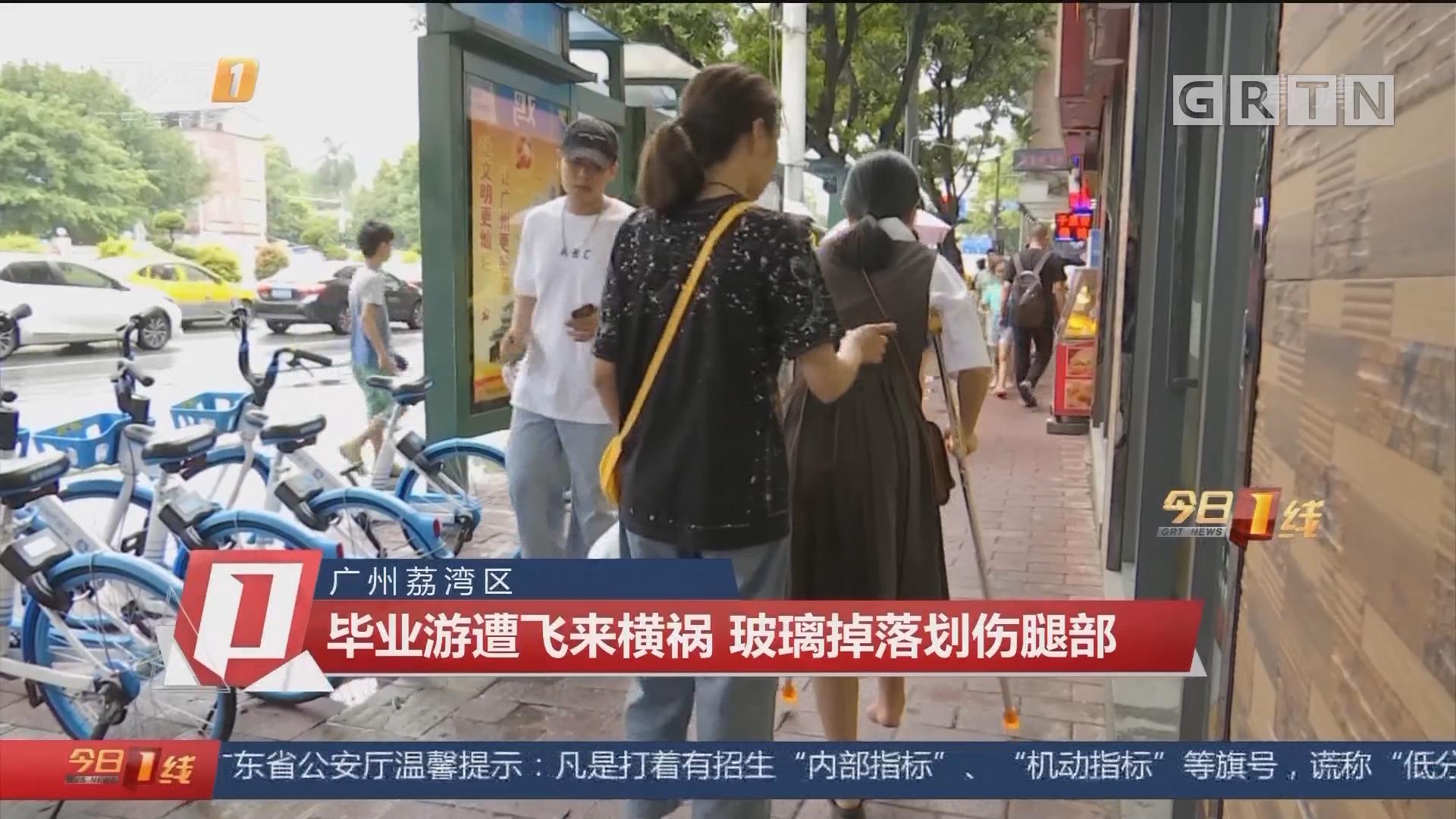 广州荔湾区:毕业游遭飞来横祸 玻璃掉落划伤腿部