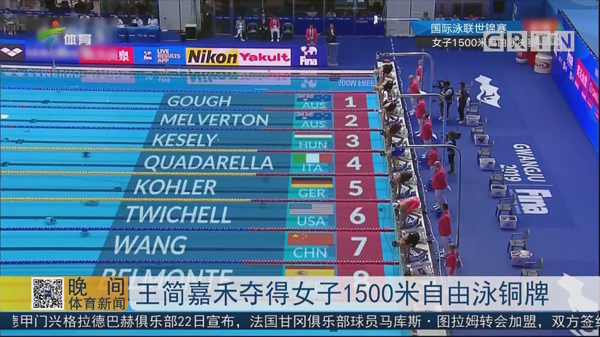王简嘉禾夺得女子1500米自由泳铜牌