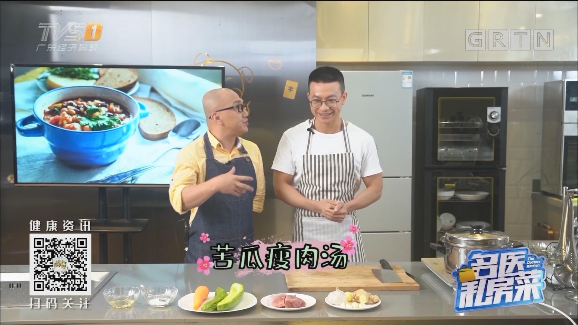 [HD][2019-07-13]经视健康+:名医私房菜:苦瓜瘦肉汤