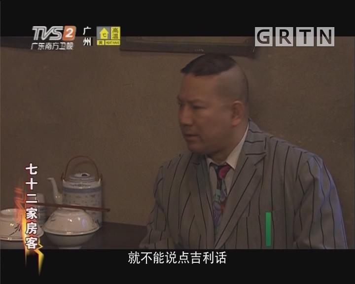 [2019-07-01]七十二家房客:门道(三)