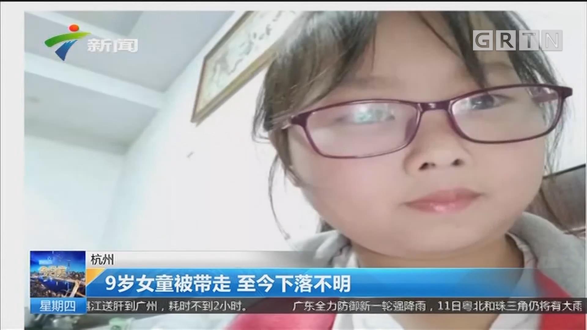 杭州:9岁女童被带走 至今下落不明