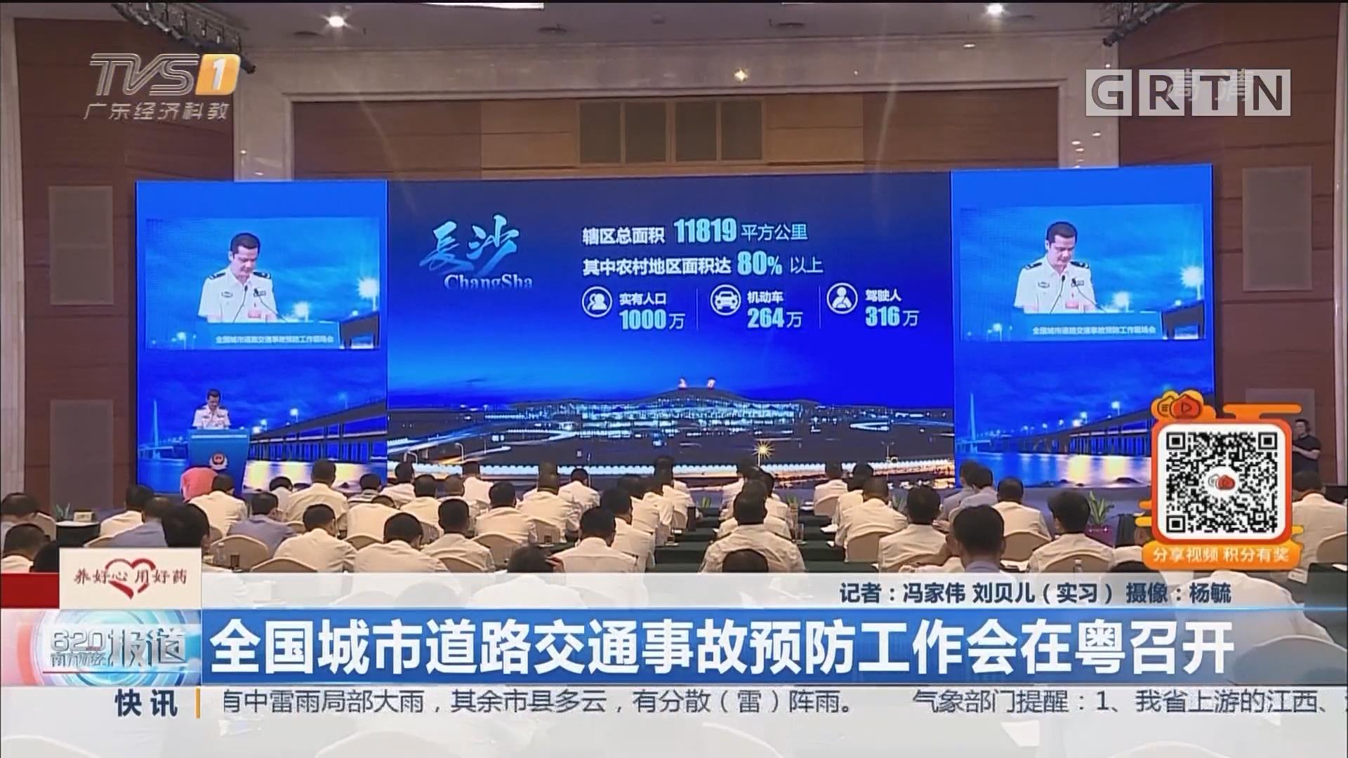 全国城市道路交通事故预防工作会在粤召开