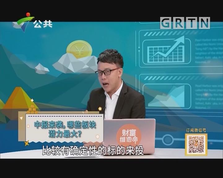[2019-07-18]财富维他命:中报来袭,哪些板块潜力最大?