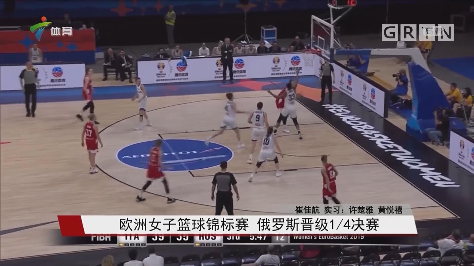 欧洲女子篮球锦标赛 俄罗斯晋级1/4决赛