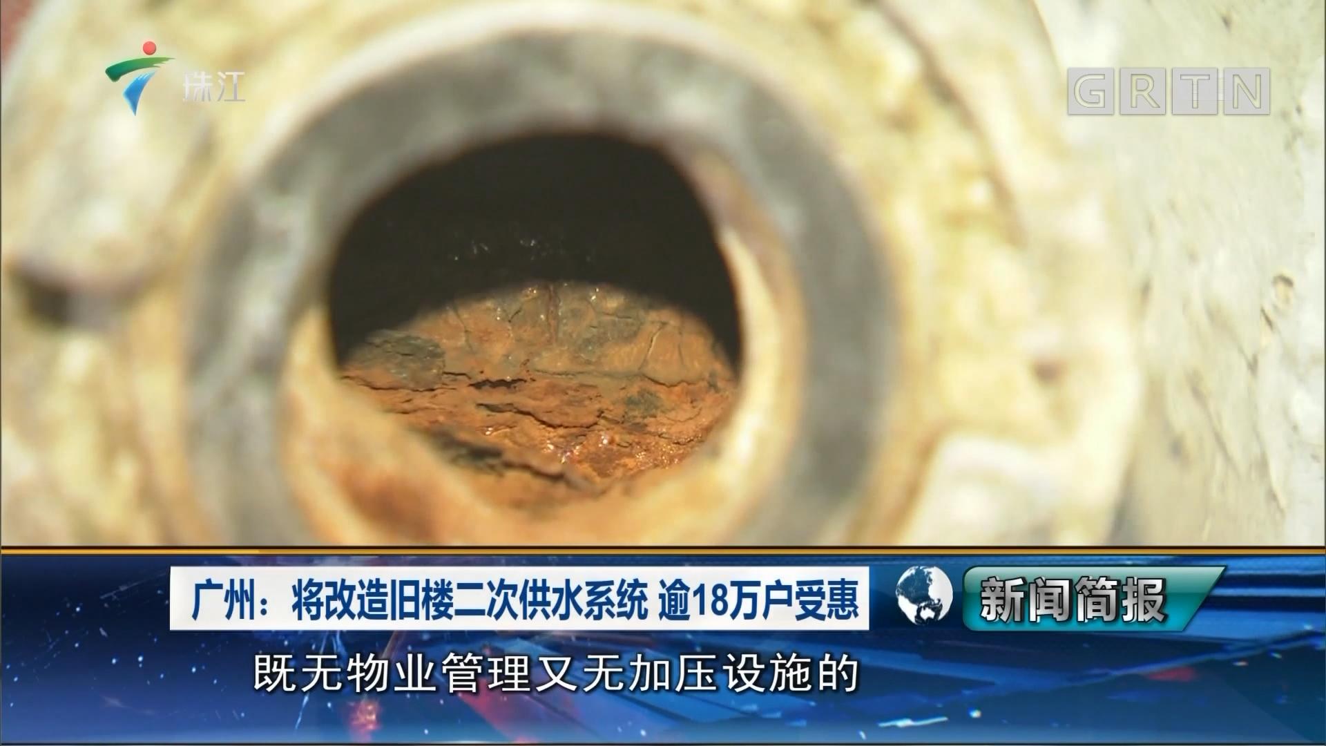 广州:将改造旧楼二次供水系统 逾18万户受惠