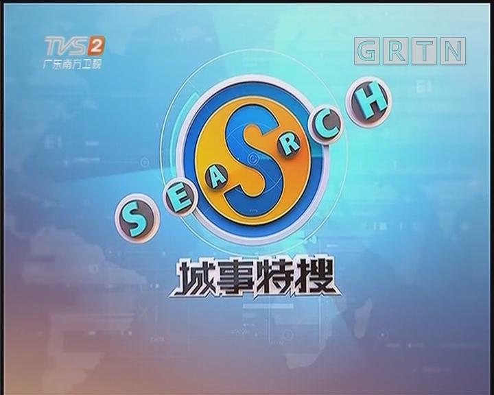 [2019-07-09]城事特搜:深圳体育中心坍塌事?#31034;?#25588;完毕