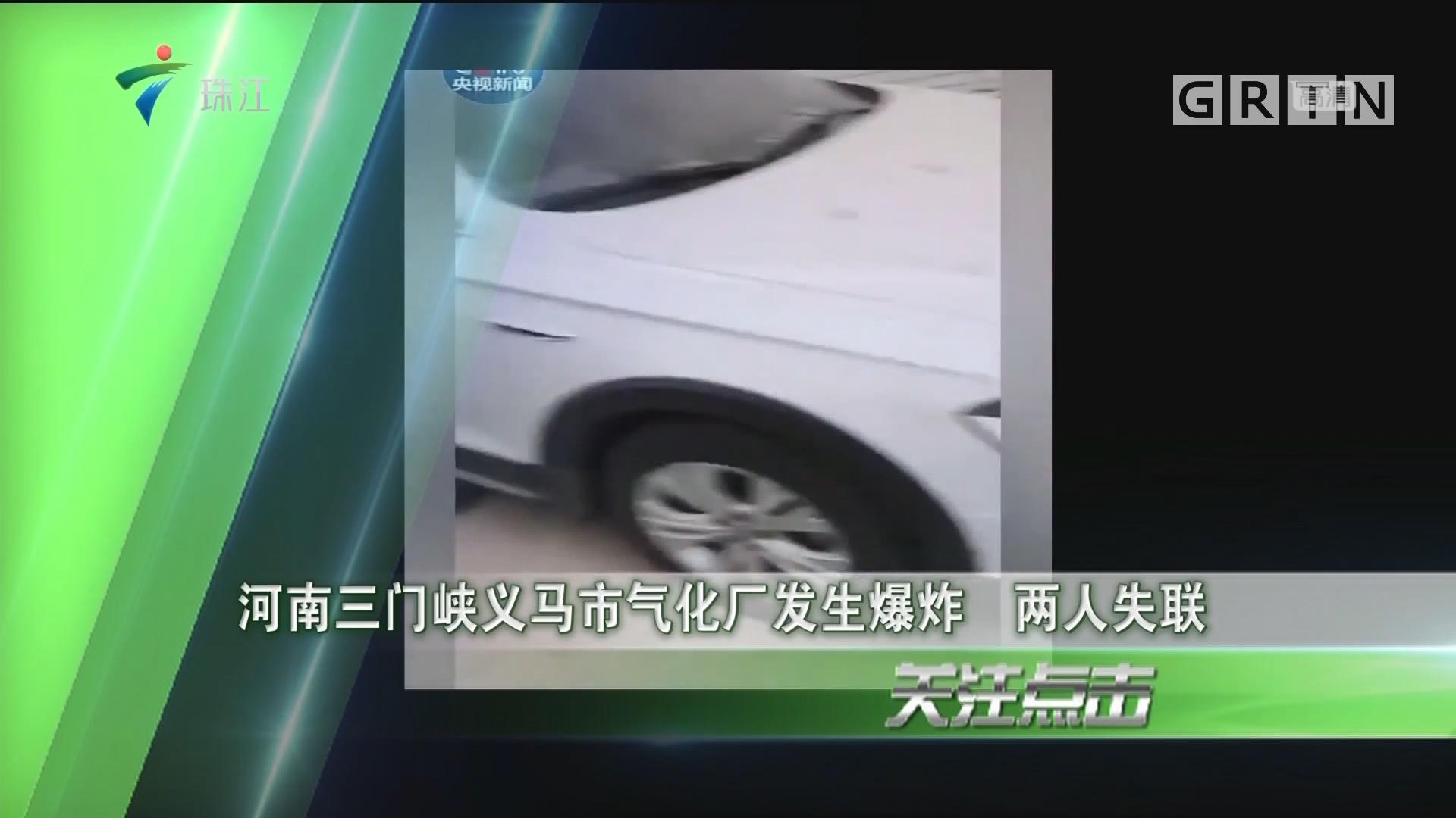 河南三门峡义马市气化厂发生爆炸 两人失联