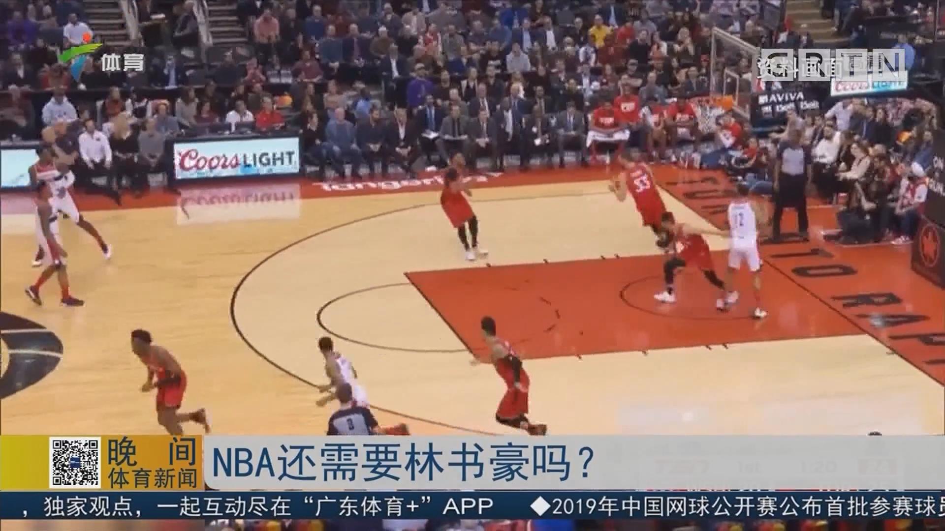 NBA还需要林书豪吗?