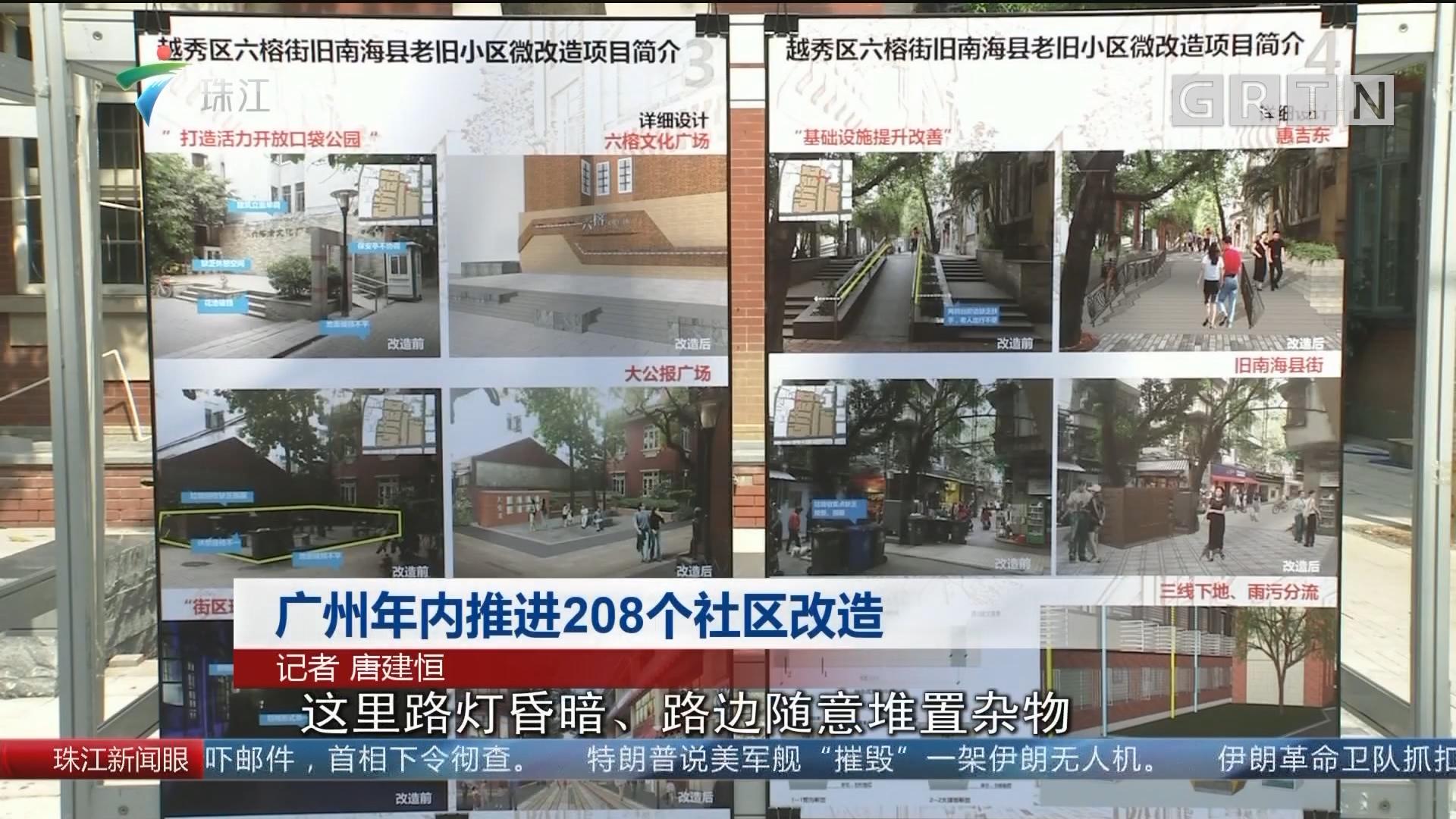 广州年内推进208个社区改造