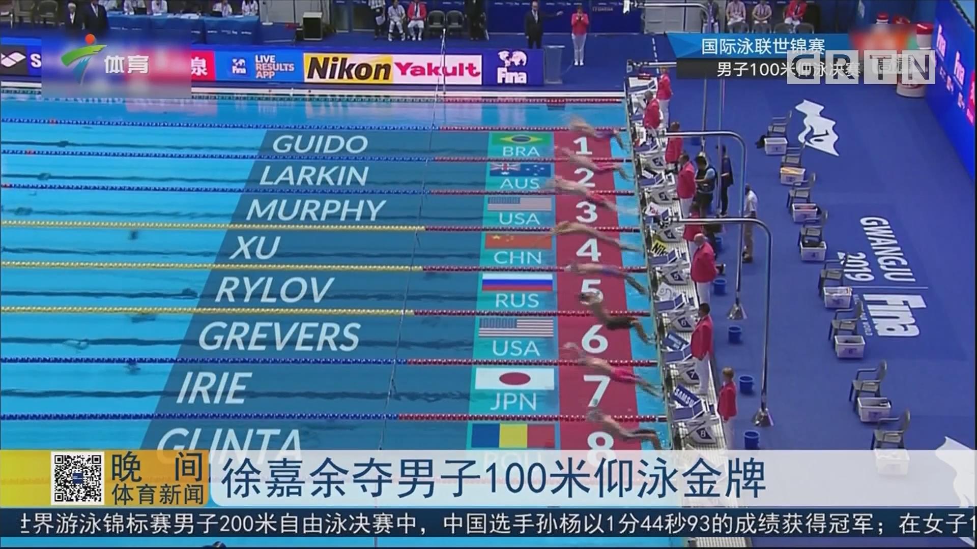 徐嘉余夺男子100米仰泳金牌