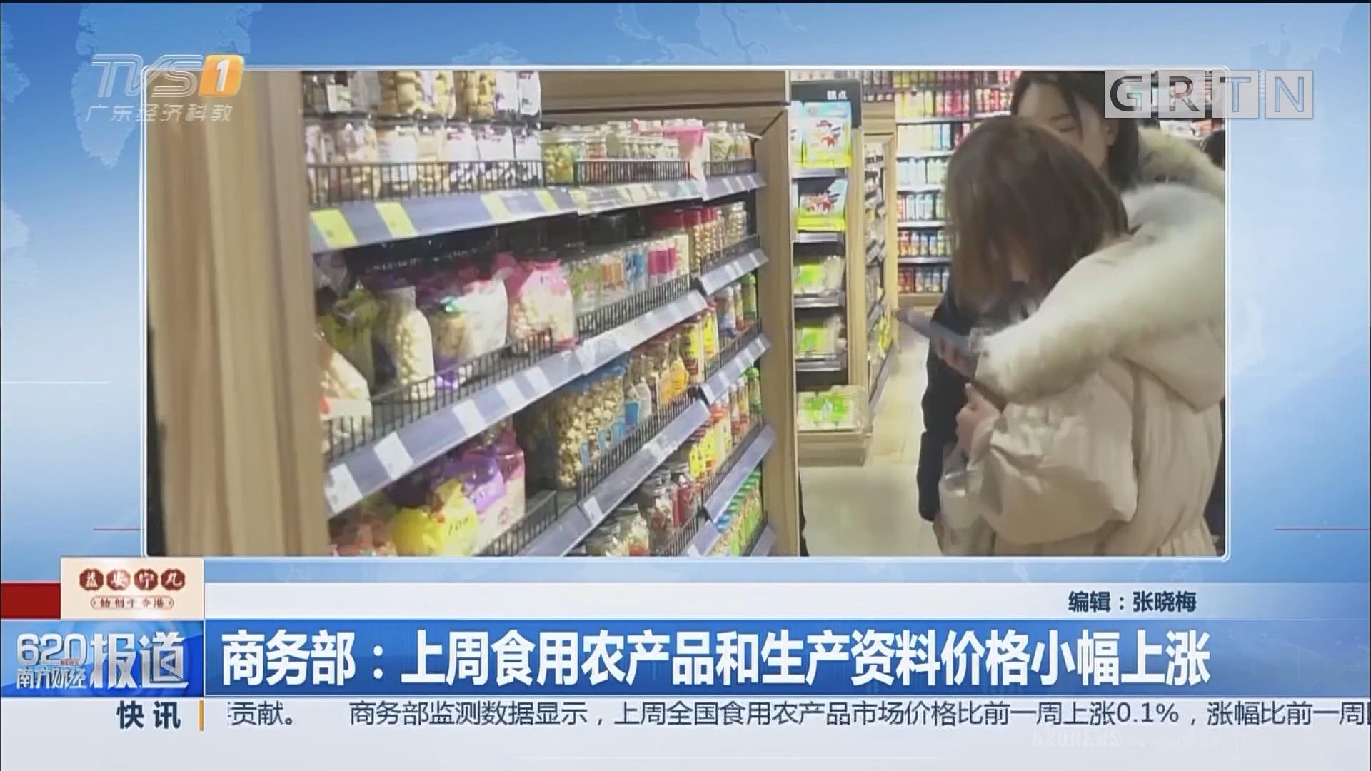 商务部:上周食用农产品和生产资料价格小幅上涨