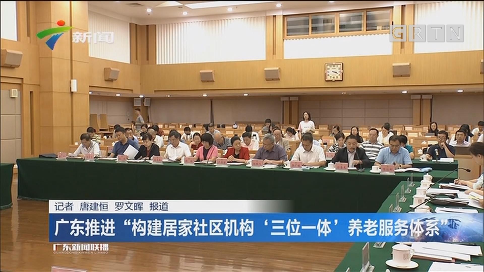 """广东推进""""构建居家社区机构'三位一体'养老服务体系"""""""