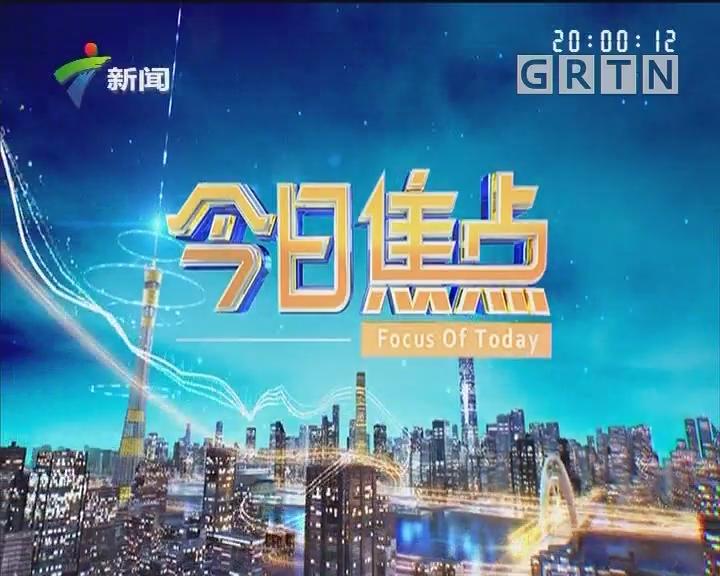 [HD][2019-07-23]今日焦点:广州白云区:大厦停水停电多日 居民苦不堪言