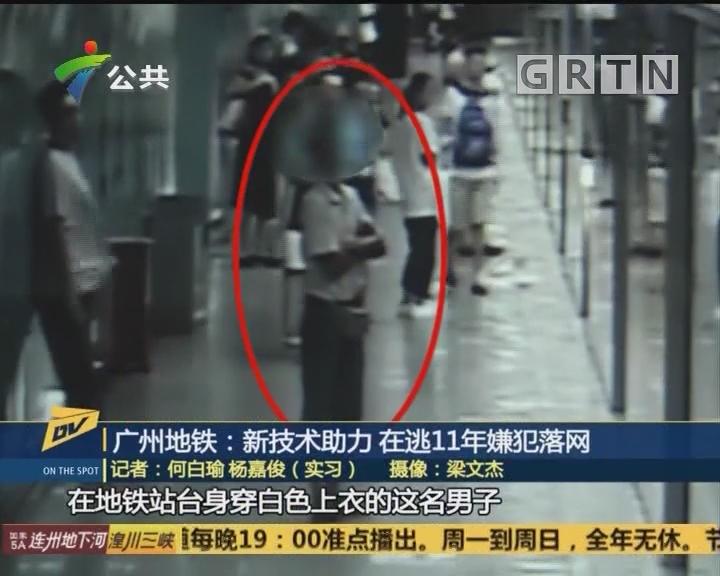 广州地铁:新技术助力 在逃11年嫌犯落网