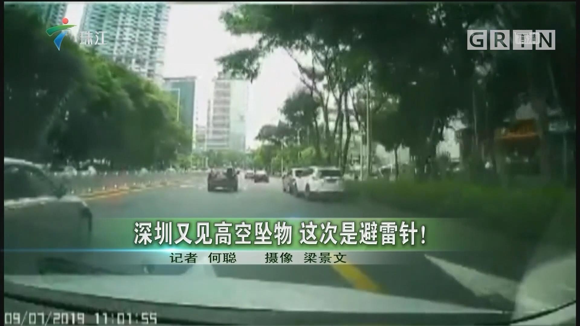 深圳又见高空坠物 这次是避雷针!
