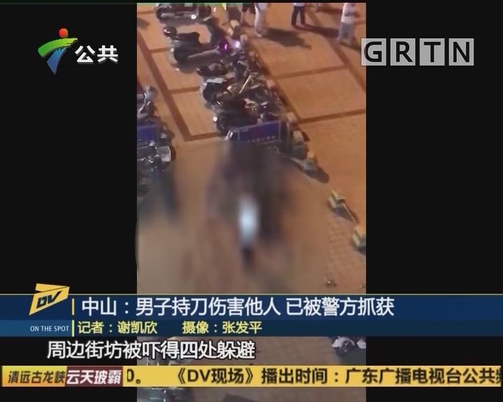 中山:男子持刀伤害他人 已被警方抓获