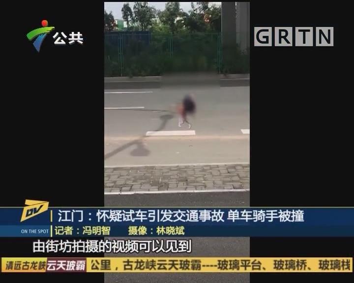 江门:怀疑试车引发交通事故 单车骑手被撞